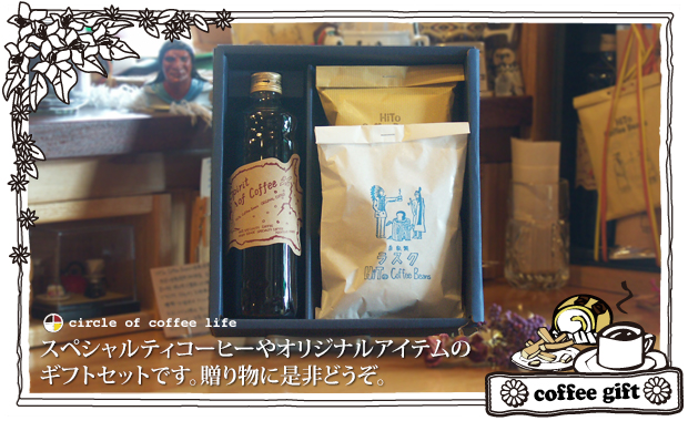 HiTo Coffee Beansオリジナルアイテム
