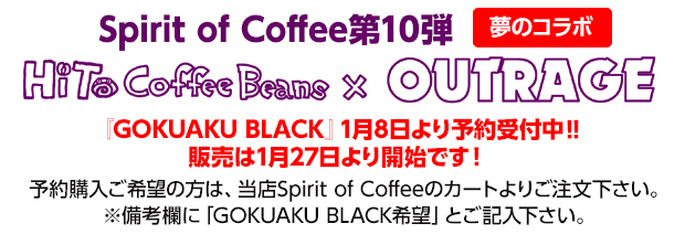 Spirit of Coffee第10弾 HiTo Coffee Beans × OUTRAGE