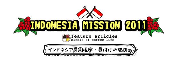 インドネシアミッション2011
