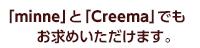 minneとCreemaでもお求めいただけます。