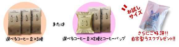 コーヒー豆3種かコーヒー豆2種とコーヒーバッグにもれなく自家製ラスクプレゼント