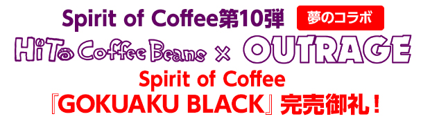 Spirit of Coffee第10弾 HiTo Coffee Beans × OUTRAGE完売御礼