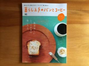 pict-暮らし上手のパンとコーヒー