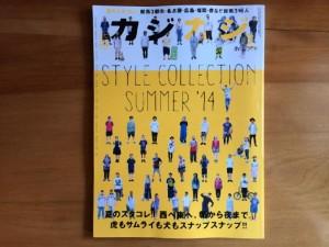 pict-カジカジ2014夏表紙