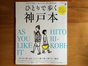 pict-2014神戸本
