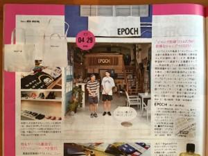 pict-EPOCH Meets 横