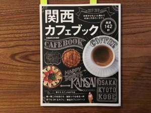 pict-関西カフェブック
